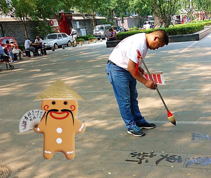 beijing street gingerbread