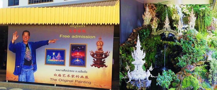 white temple artist museum