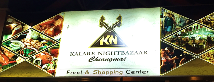 Kalare night bazaar chiang mai food and shopping